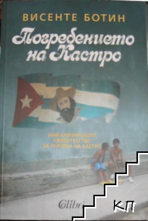Погребението на Кастро