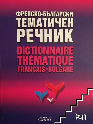 Тематичен френско-български речник