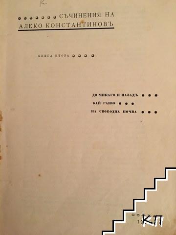 Съчинения на Алеко Константиновъ. Книга 2: До Чикаго и назадъ. Бай Ганьо. На свободна почва