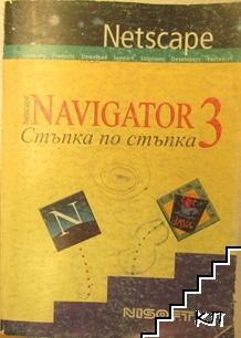 Netscape Navigator 3. Стъпка по стъпка