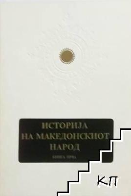 Историjа на македонскиот народ. Книга 3