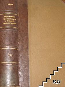 Имуществата, собственостьта и нейните видоизменения. Книга 1-2