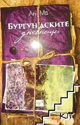 Бургундските дневници