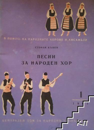 Песни за народен хор