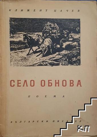Село Обнова