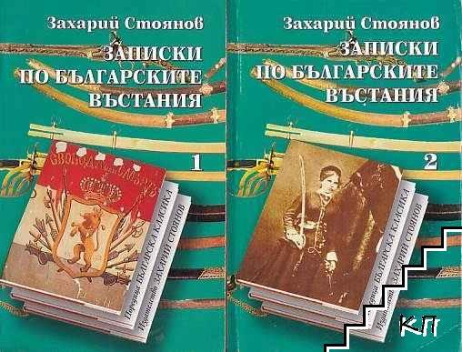 Записки по българските въстания. Книга 1-2