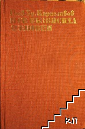 И се възвисиха Асеновци (Допълнителна снимка 1)