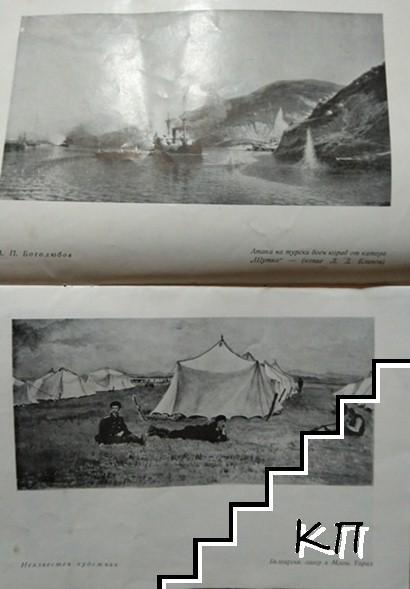 Руско-турската Освободителната война 1877-1878 (Допълнителна снимка 1)
