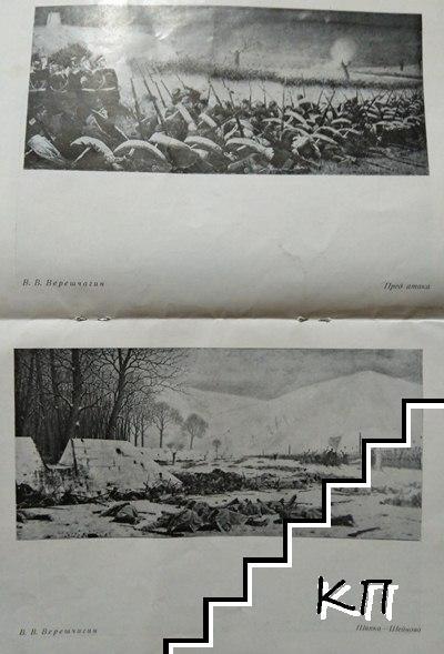 Руско-турската Освободителната война 1877-1878 (Допълнителна снимка 2)