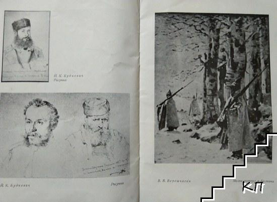 Руско-турската Освободителната война 1877-1878 (Допълнителна снимка 3)