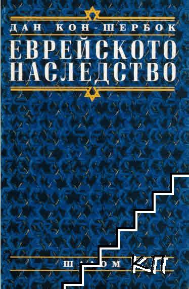 Еврейското наследство