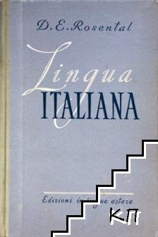 Lingua Italiana / Итальянский язык