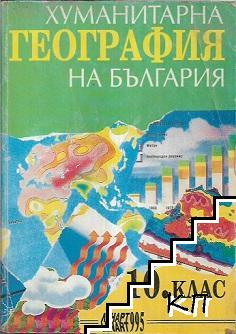 Хуманитарна география на България за 10. клас
