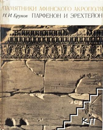 Памятники афинского акрополя Парфенон и Эрехтейон
