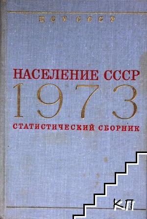 Население СССР 1973