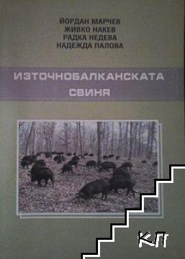 Източнобалканската свиня