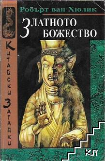 Китайски загадки: Златното божество
