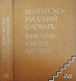 Венгерско-русский словарь / Magyar-Orosz Szótár
