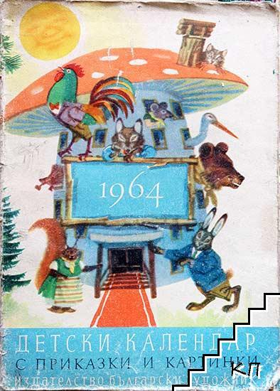 Детски календар с приказки и картинки 1964