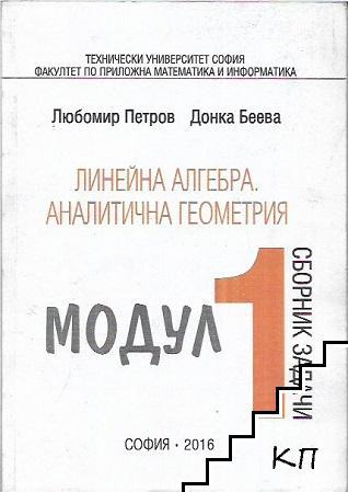 Линейна алгебра, аналитична геометрия. Модул 1