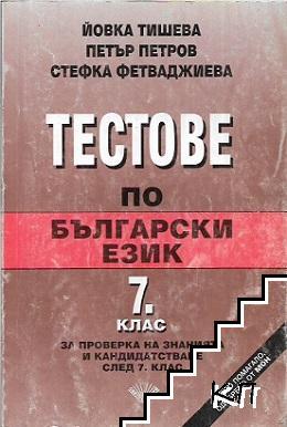 Тестове по български език за проверка на знанията и кандидатсване след 7. клас
