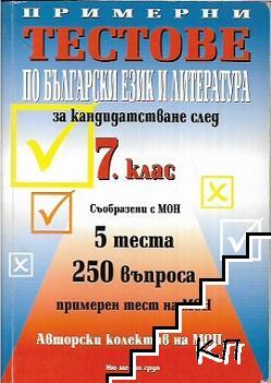 Примерни тестове по български език и литература за кандидатстване след 7. клас