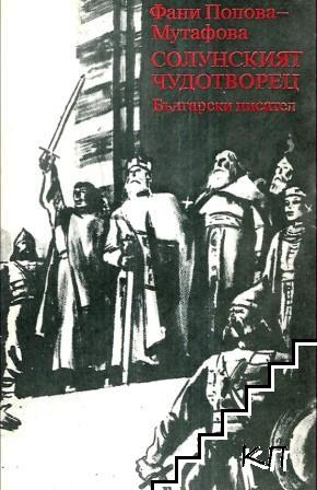 Солунският чудотворец / Йоан Асен II / Дъщерята на Калояна / Последният Асеновец