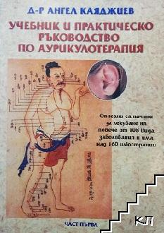 Учебник и практическо ръководство по аурикулотерапия. Част 1