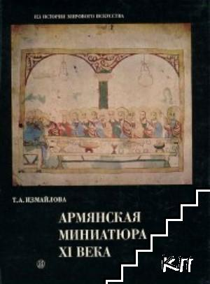 Армянская миниатюра XI века