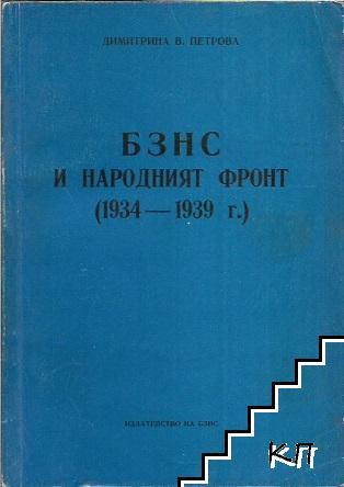 БЗНС и Народният фронт (1934-1939 г.)