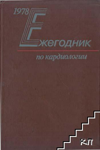 Ежегодник по кардиологии 1978