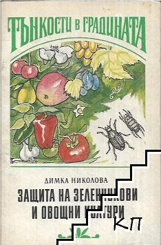 Защита на зеленчукови и овощни култури