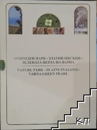 """Природен парк """"Златни пясъци"""": Зелената перла на Варна"""