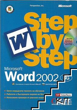 Word 2002: Step by step