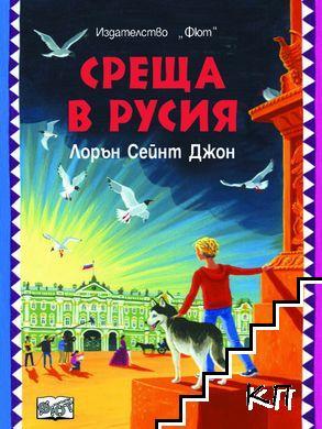 Среща в Русия
