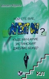 Кой сте вие агент 007?