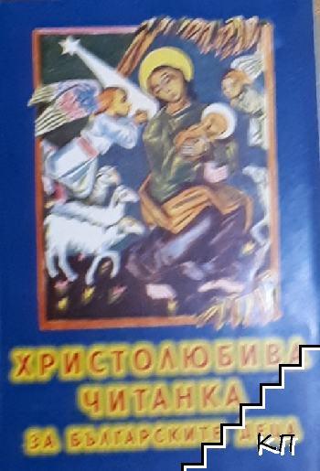 Христолюбива читанка за българските деца