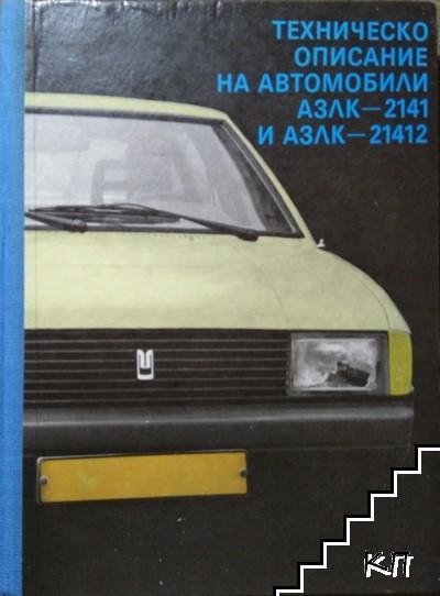 Техническо описание на автомобили АЗЛК-2141 и АЗЛК-21412