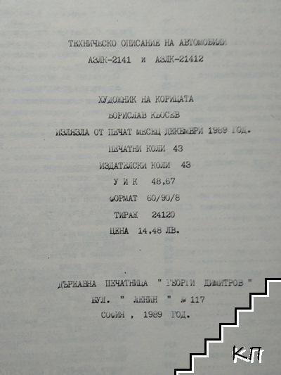 Техническо описание на автомобили АЗЛК-2141 и АЗЛК-21412 (Допълнителна снимка 2)