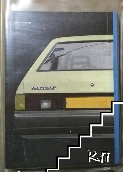 Техническо описание на автомобили АЗЛК-2141 и АЗЛК-21412 (Допълнителна снимка 3)