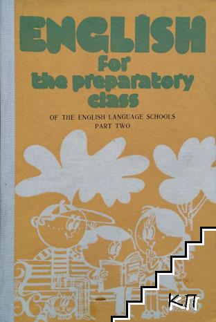 English for the Preparatory Class of the English Language Schools. Part 2
