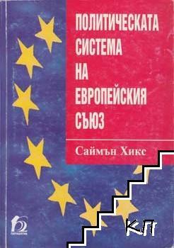 Политическата система на Европейския съюз