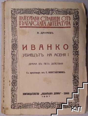 Иванко. Убиецътъ на Асеня І
