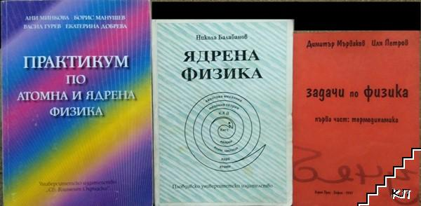 Практикум по атомна и ядрена физика / Ядрена физика / Задачи по физика. Част 1: Термодинамика