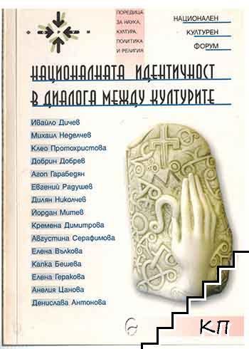 Националната идентичност в диалога между културите