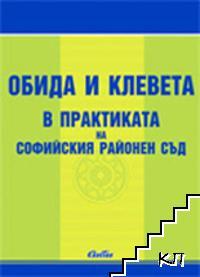 Обида и клевета в практиката на Софийския районен съд