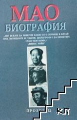Мао биография
