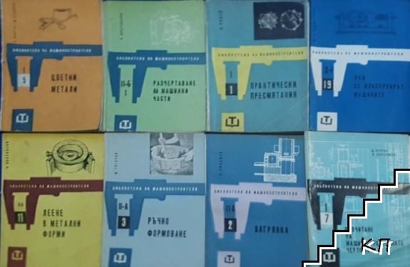Библиотека на машиностроителя. Комплект от 8 книги