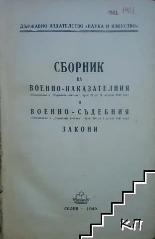 Сборник на военно-наказателния и военно-съдебния закони