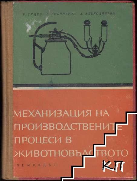 Механизация на производствените процеси в животновъдството